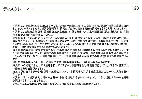 第2期(2012年11月期)決算説明...